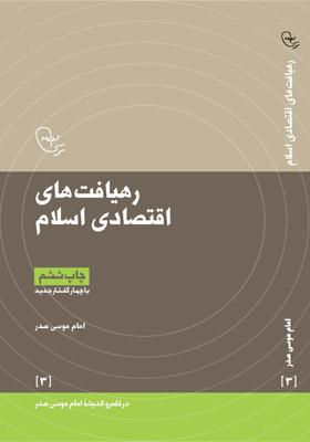 رهیافت های اقتصادی اسلامی (در قلمرو اندیشه امام موصی صدر 3)