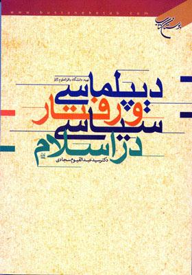 دیپلماسی و رفتار سیاسی در اسلام