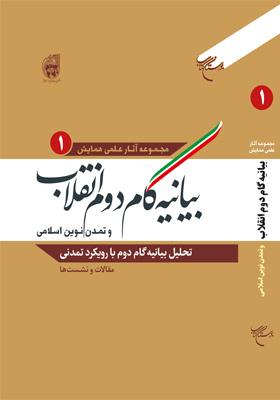 مجموعه آثار علمی همایش بیانیه گام دوم انقلاب و تمدن نوین اسلامی/ دفتر اول