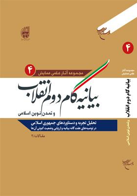 مجموعه آثار علمی همایش بیانیه گام دوم انقلاب و تمدن نوین اسلامی دفتر چهارم مقالات 2