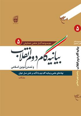 مجموعه آثار علمی همایش بیانیه گام دوم انقلاب و تمدن نوین اسلامی/ دفتر چهارم