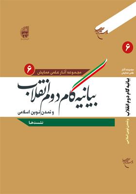مجموعه آثار علمی همایش بیانیه گام دوم انقلاب و تمدن نوین اسلامی/ دفتر ششم