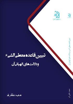 تبیین قاعدۀ «معطی الشی ء» و دلالت های الهیاتی آن
