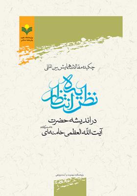 چکیده مقالات همایش بین المللی نظریه انتظار در اندیشه حضرت آیت الله العضمی خامنه ای (دامت برکاتة)