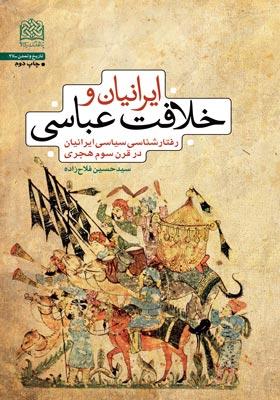 ایرانیان و خلافت عباسی رفتارشناسی سیاسی ایرانیان در قرن سوم هجری