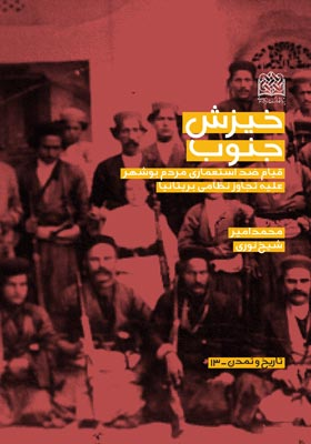 خیزش جنوب: قیام ضد استعماری مردم بوشهر علیه تجاوز نظامی بریتانیا