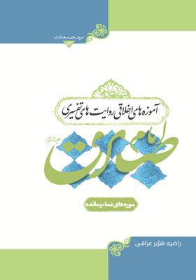 آموزه های اخلاق روایت های تفسیری امام صادق