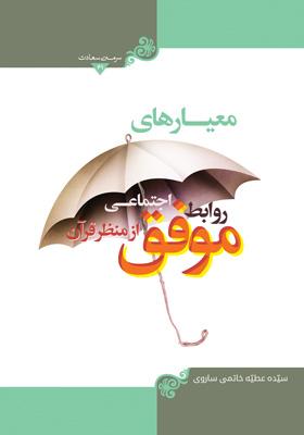 معیارهای روابط اجتماعی موفق از منظر قرآن