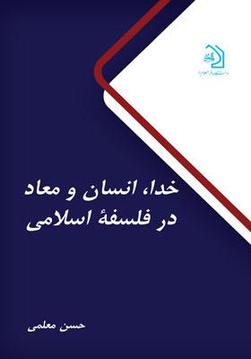 خدا،انسان و معاد در فلسفه اسلامی