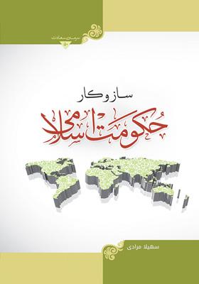 ساز وکار حکومت اسلامی