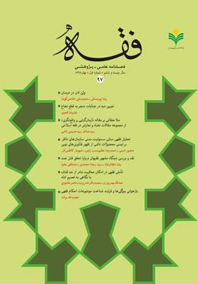 کاوشی نو در فقه اسلامی: فصلنامه علمی - پژوهشی شماره 97 بهار1398