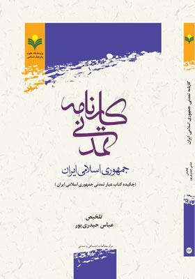 کارنامه تمدنی جمهوری اسلامی ایران:(چکیده کتاب عیار تمدنی جمهوری اسلامی ایران)