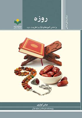 روزه براساس آموزه  های قرآن و اهل  بیت علیهم  السلام