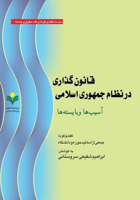 قانون گذاری در نظام جمهوری اسلامی : آسیب ها و بایسته ها