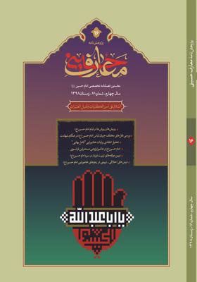 پژوهش نامه معارف حسینی؛ فصلنامه علمی تخصصی-شماره شانزدهم- زمستان 1398