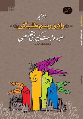 راه و رسم طلبگی جلد پنجم