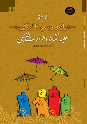 راه و رسم طلبگی جلد هفتم