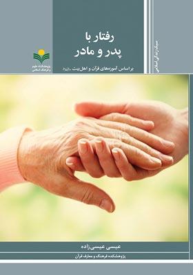 رفتار با پدر مادر بر اساس آموزه های قرآن و اهل بیت علیه السلام
