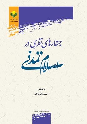 جستارهایی در موضوع اسلام و تمدن