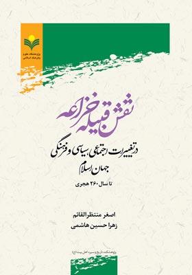 نقش قبیله خزاعه در تغییرات اجتماعی، سیاسی و فرهنگی جهان اسلام تا سال 260 هجری