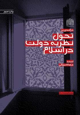 در آمدی بر تحول نظریه دولت در اسلام