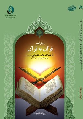 روش تفسیر قرآن به قرآن از دیدگاه علامه طباطبائی