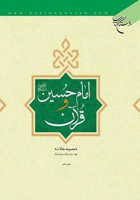 امام حسین علیه السلام و قرآن : مجموعه مقالات