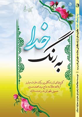 به رنگ خدا: گزیده ای از زندگانی پر برکت عارف مبارز آیت الله علامه سید محمد حسین حسینی طهرانی
