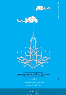 چلچراغ کسب روزی حلال و درآمدزایی دینی: شبکه ای از چهل آیه و روایت مرتبط با موضوع کسب روزی حلال و درآمدزایی دینی