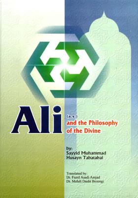 علی و فلسفه الهی