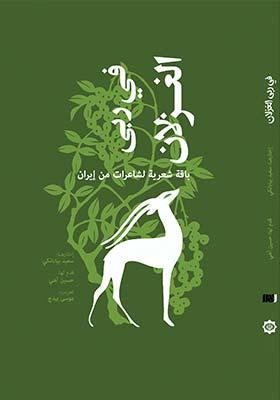 فی ربی الغزلان (باقه شعریه لشاعرات من ایران)