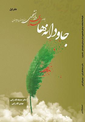 شهدای دانشجو جاودانه ها: شهدای دانشجو استان سیستان و بلوچستان
