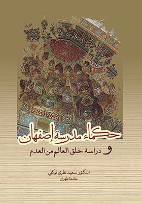 حکماء مدرسه اصفهان و دراسه خلق العالم فی العدم