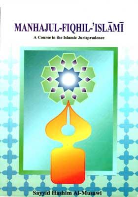 منهج الفقه الاسلامی