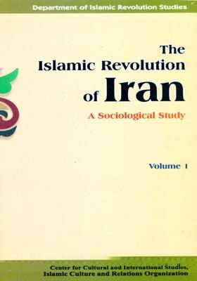 نگاه جامعه شناختی به انقلاب اسلامی ایران
