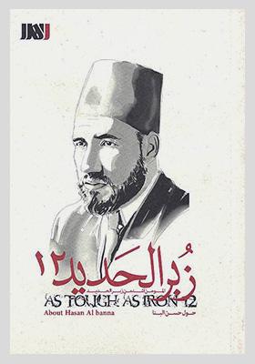 زبر الحدید جلد 12 - حسن البنا