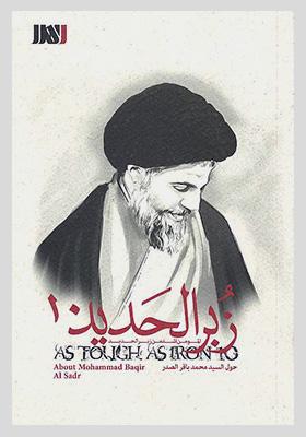 زبر الحدید جلد 10 - سید محمد باقر صدر