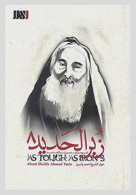 زبر الحدید جلد 8 - شیخ احمد یاسین