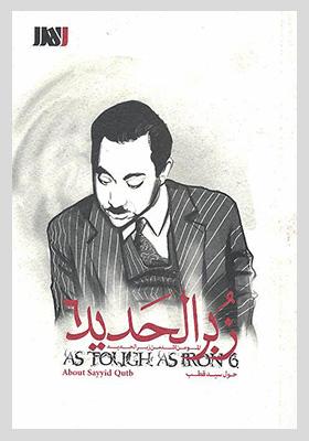 زبر الحدید جلد 6 - سید قطب