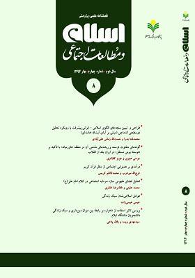 فصلنامه اسلام و مطالعات اجتماعی شماره هشتم