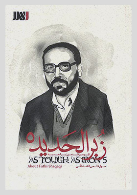 زبر الحدید جلد 5 - فتحی شقاقی