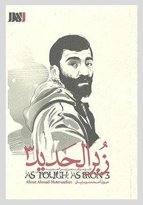 زبر الحدید جلد 3 - احمد متوسلیان