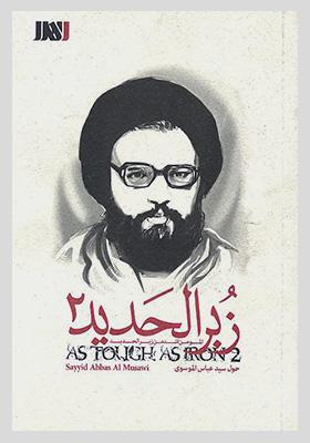 زبر الحدید جلد 2 - سید عباس موسوی