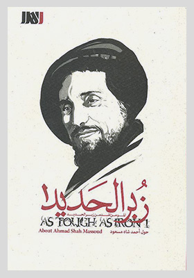 زبر الحدید جلد 1 - احمد شاه مسعود