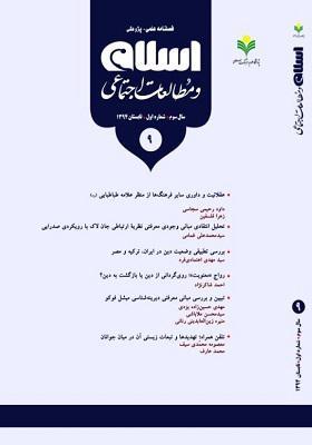 فصلنامه اسلام و مطالعات اجتماعی شماره نهم