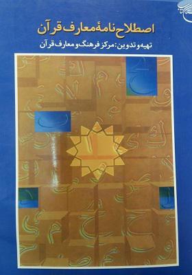 اصطلاح نامه معارف قرآن