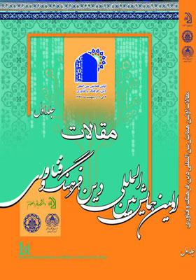 مقالات اولین همایش بین المللی دین، فرهنگ و فناوری جلد اول