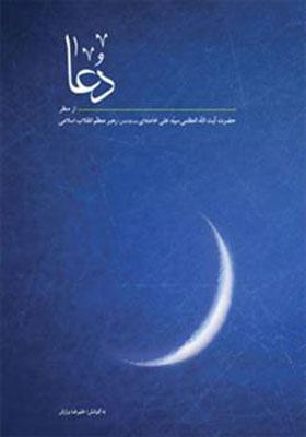 دعا از منظر رهبر معظم انقلاب اسلامی حضرت آیةالله خامنه ای (مدظله العالی)
