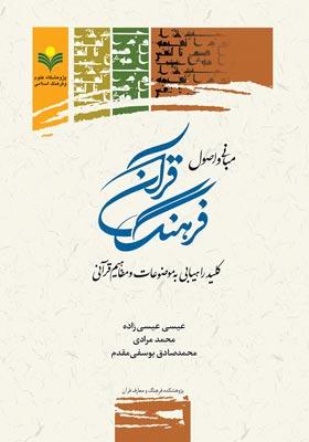 مبانی و اصول فرهنگ قرآن کلید راهیابی به موضوعات و مفاهیم قرآنی
