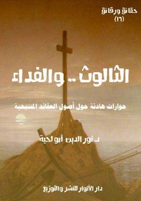 الثالوث ... والفداء حوارث هادنه حول اصول العقائد المسیحیه